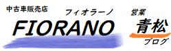 フィオラーノ aomatsu